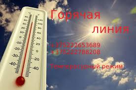 Внимание! Температурный режим!