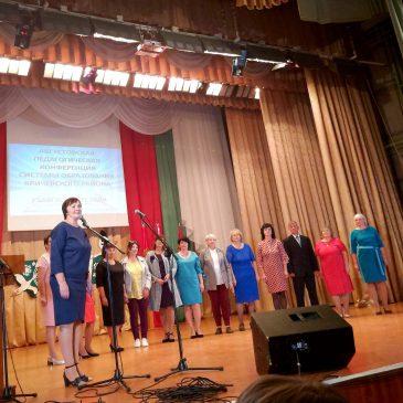 В Кричеве прошла августовская педагогическая конференция