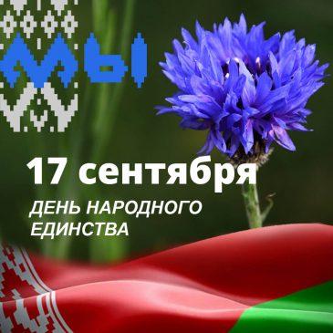 Поздравление председателя Могилевской областной организации с Днем народного единства