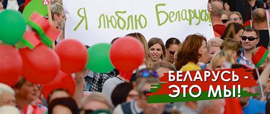 Беларусь 17 сентября впервые отметит День народного единства