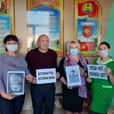 Всемирный  день действий за достойный труд в Кричевском районе